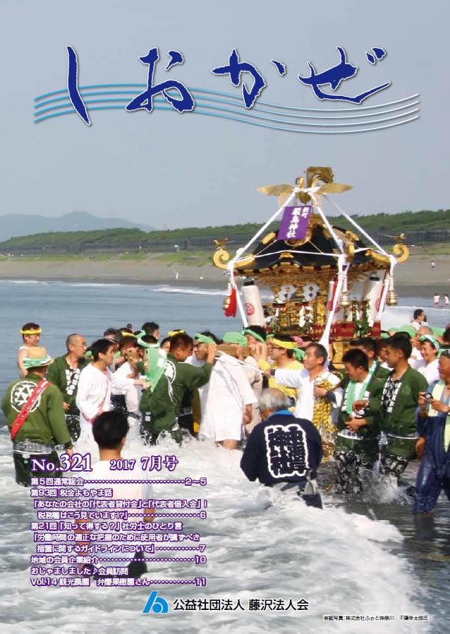 広報誌「しおかぜ」No,321 (2017年7月号)