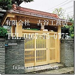 有限会社 古谷工務店
