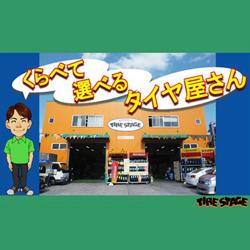 有限会社 レリアンス(タイヤステージ湘南店)