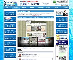 株式会社 湘南セールスプロモーション