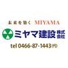 ミヤマ建設 株式会社