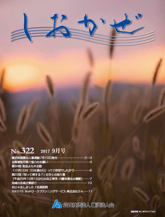 広報誌「しおかぜ」No,322 (2017年9月号)