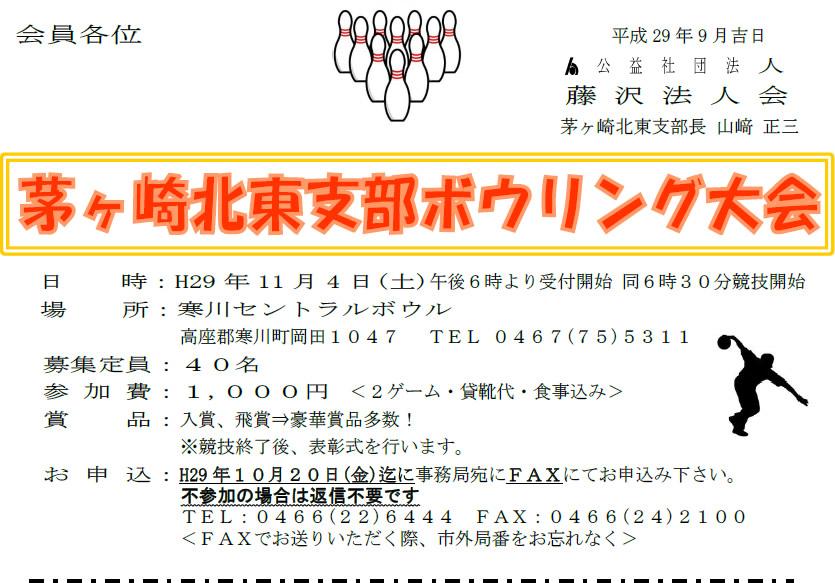 藤沢法人会茅ヶ崎北東支部ボーリング大会