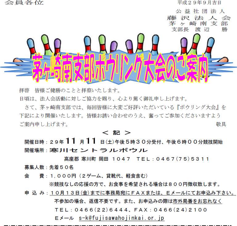 藤沢法人会茅ヶ崎南支部ボーリング大会