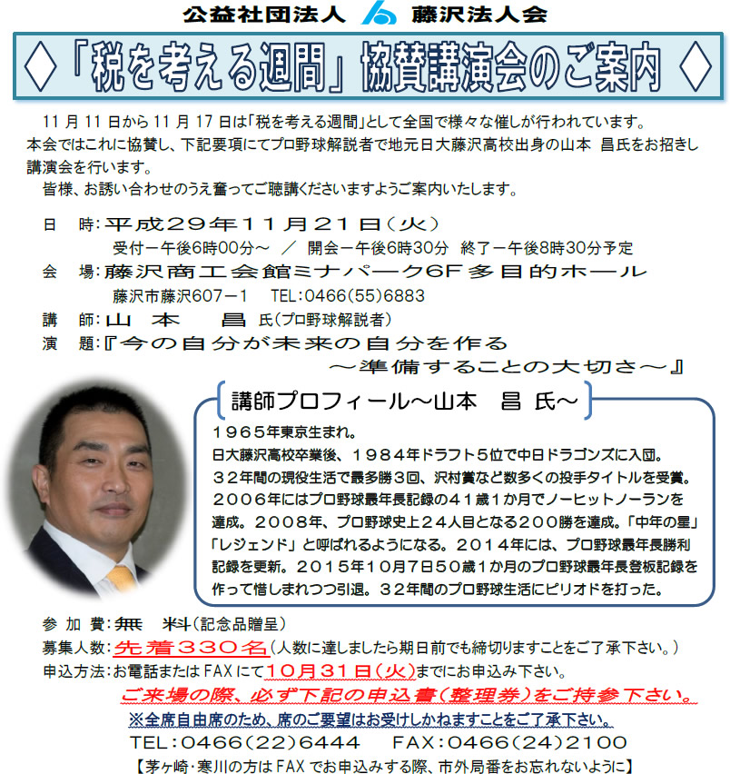 藤沢法人会協賛講演会