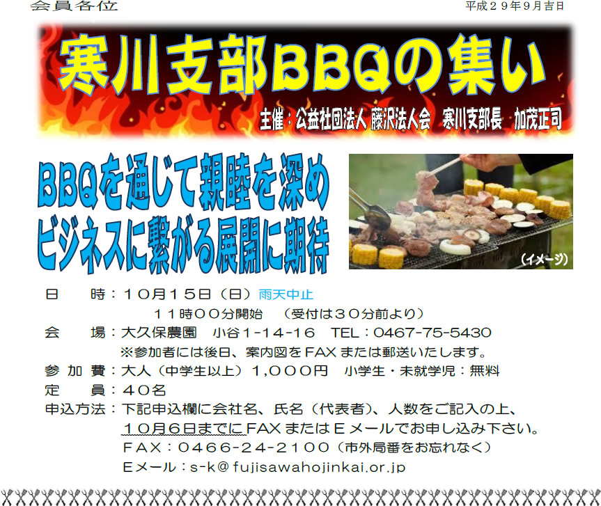 藤沢法人会寒川支部バーベキュー