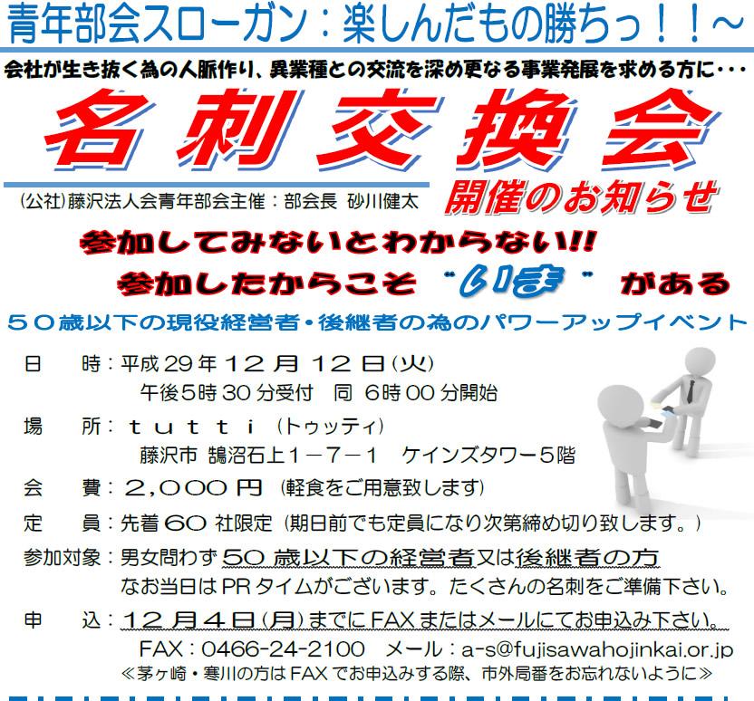 藤沢法人会青年部名刺交換会
