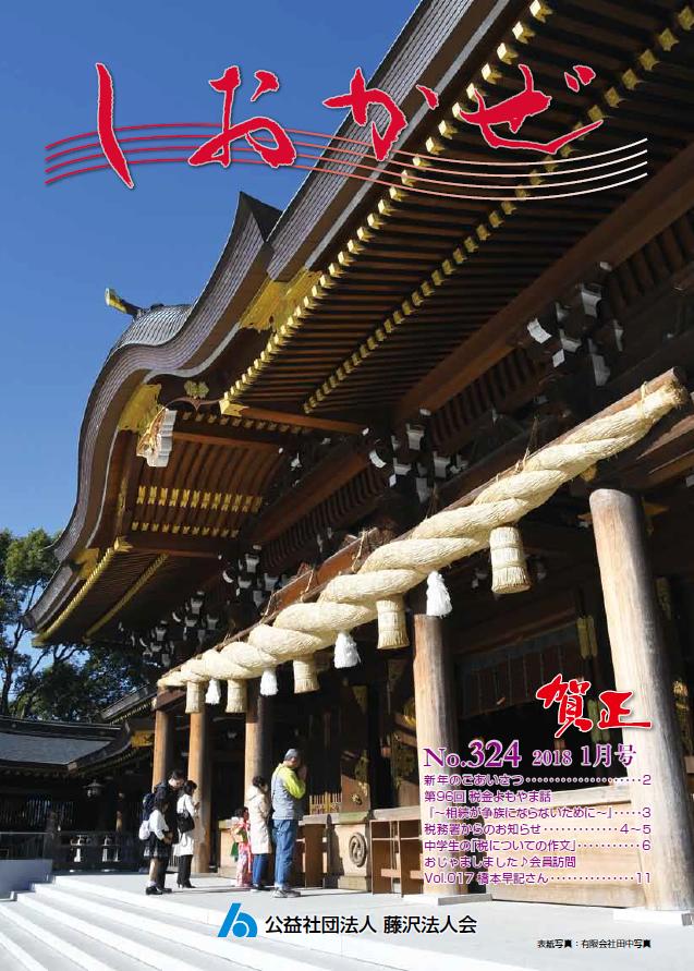 広報誌「しおかぜ」No,324 (2018年1月号)