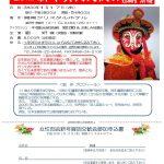 藤沢法人会女性部会主催 新年賀詞交歓会のご案内
