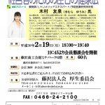 藤沢法人会健康セミナーのご案内