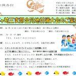 (H30年6月3日開催) 茅ヶ崎三支部合同地引網大会のご案内