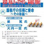 (H30年3月22日開催) 藤法レディースアカデミー第4講座のご案内