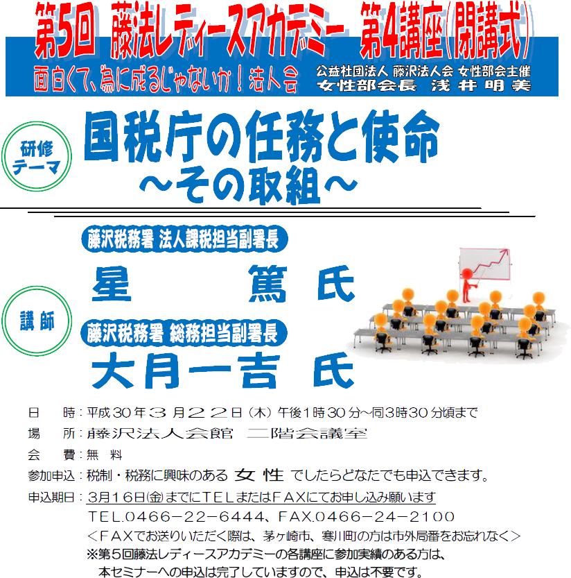 第五回藤法レディースアカデミー第4講座(閉講式)