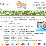 (H30年6月 3日開催) 茅ヶ崎三支部合同地引網大会のご案内