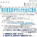 (H30年6月19日開催) 藤沢東支部ボウリング大会のご案内