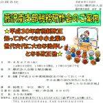 (H30年6月27日開催) 藤沢南支部 税務研修会のご案内