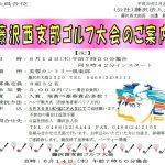 (H30年6月14日開催) 藤沢西支部 ゴルフ大会のご案内