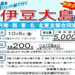(H30年10月5日開催) 藤沢南・西・東・北・北東支部合同旅行のご案内