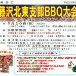 (H30年5月20日開催) 藤沢北東支部BBQ大会のご案内
