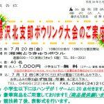 (H30年7月20日開催) 藤沢北支部ボウリング大会のご案内