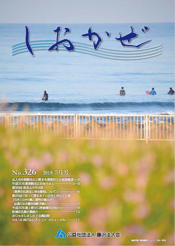 広報誌「しおかぜ」No,326 (2018年5月号)