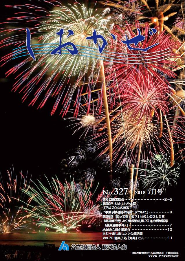 広報誌「しおかぜ」No,327 (2018年7月号)