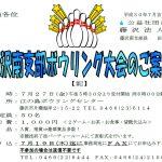 (H30年7月27日開催) 藤沢南支部ボウリング大会のご案内