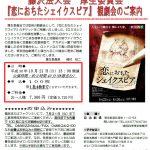 (H30年10月21日開催) 「恋におちたシェイクスピア」観劇会のご案内