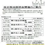 (7/25、7/27、8/2、8/8開催) 改正税法説明会のご案内
