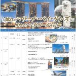 (H30年11月16日~19日開催) 海外研修旅行のご案内