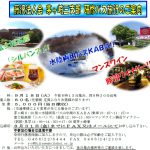 (H30年9月18日開催) 茅ヶ崎三支部研修バス旅行のご案内