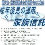 (H30年9月27日開催) 藤沢東・藤沢間税会合同研修会のご案内