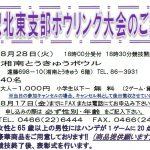 (H30年8月28日開催) 藤沢北東支部ボウリング大会のご案内