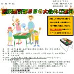 (H30年8月4日開催) 藤沢南支部BBQ大会のご案内