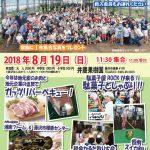 (H30年8月19日開催) 藤沢西支部BBQ大会のご案内