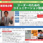 (H30年9月14日開催) 藤沢西支部経営お役立ちセミナーのご案内