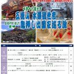 (H30年10月23日~24開催) 女性部会一泊研修旅行のお知らせ