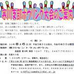 (H30年8月6日開催) 寒川支部ボウリング大会のご案内