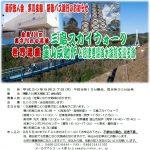 (H30年9月27日開催) 寒川支部研修バス旅行のお知らせ