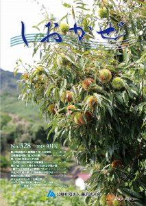 広報誌「しおかぜ」No,328 (2018年9月号)