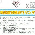 (H30年10月20日開催) 茅ヶ崎北東支部ボウリング大会のご案内