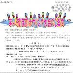 (H30年11月10日開催) 茅ヶ崎南支部ボウリング大会のご案内