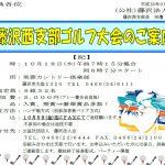 (H30年10月18日開催) 藤沢西支部ゴルフ大会のご案内