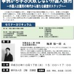 (H30年10月17日開催) 事業研修委員会税務セミナーのご案内