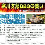 (H30年11月11日開催) 寒川支部BBQの集いのご案内