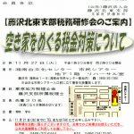 (H30年11月27日開催) 藤沢北東支部税務研修会のご案内