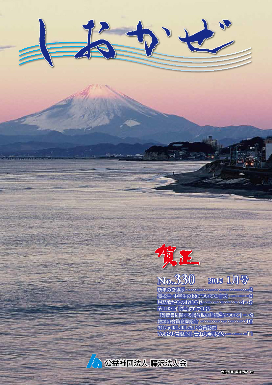 広報誌「しおかぜ」No,330 (2019年1月号)