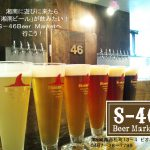S-46 Beer Marketを会員紹介のページに追加しました
