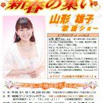 (H31年1月28日開催) 藤沢北・北東 新春の集い 山形雄子 歌謡ショー