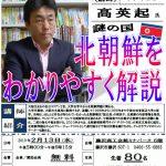 (H31年2月13日開催) 藤沢南・西・東支部合同講演会のご案内
